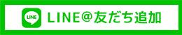 札幌金券ショップサンデーを友だち追加